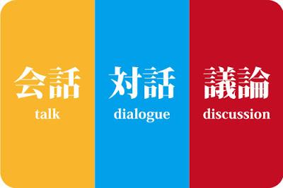 会話と、対話と、議論。|株式会社一石屋