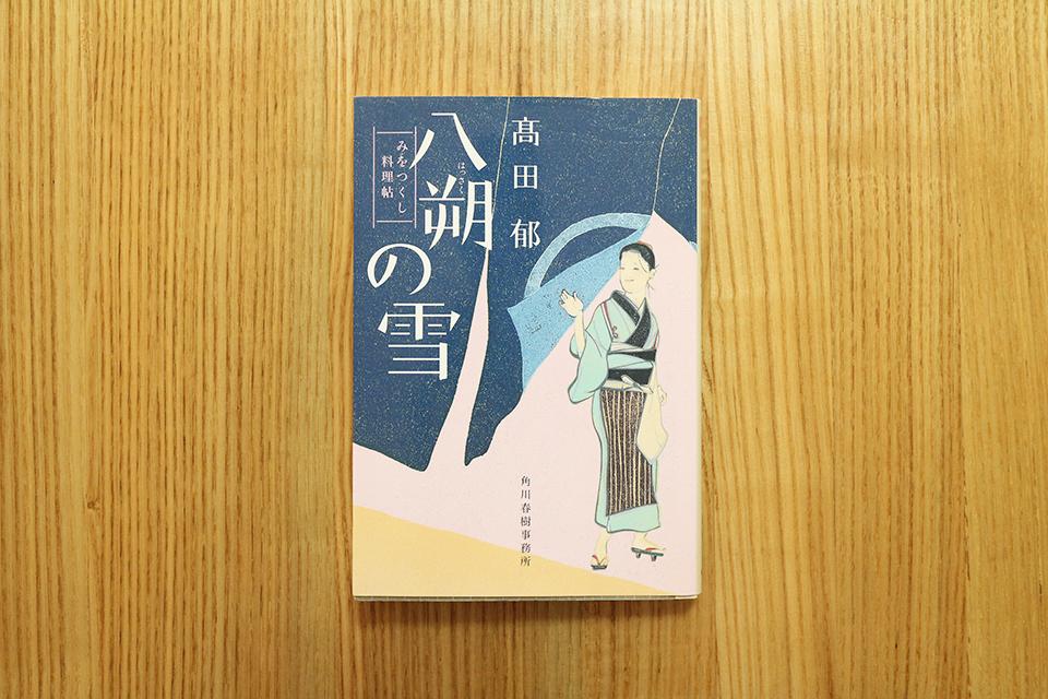 hassakunoyuki01